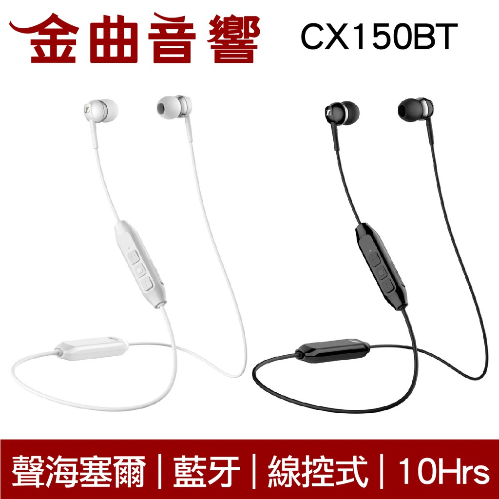 SENNHEISER 森海塞爾 CX150BT 黑白兩色 藍牙 耳道式耳機 | 金曲音響