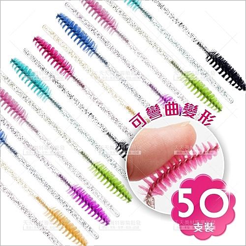 WomanHouse睫毛刷(金蔥果凍色)-50支裝(不挑色)拋棄型嫁接睫毛[68844]