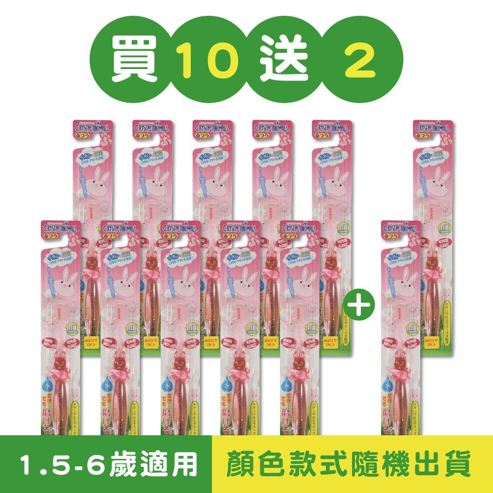 川西 水晶動物離子牙刷【買10送2】