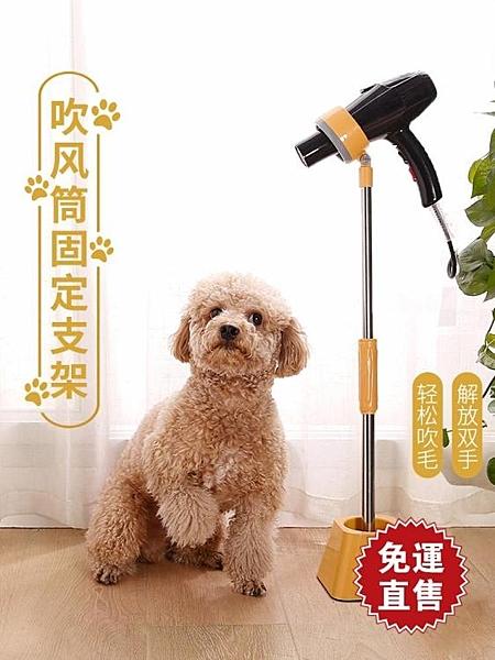 吹風機支架狗洗澡神器固定狗狗吹毛架子貓咪吹水機美容台用品   【全館免運】