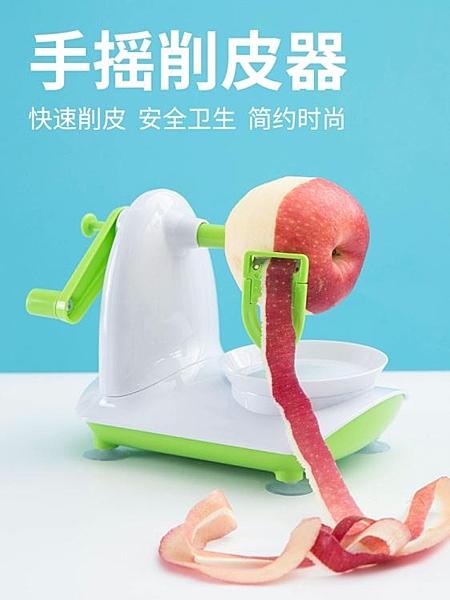家用蘋果機削皮器手搖水果多功能神器非全自動去皮刀 淇朵市集