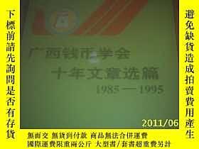 二手書博民逛書店罕見(廣西美術)廣西錢幣學會十年文章選篇1985-1995529