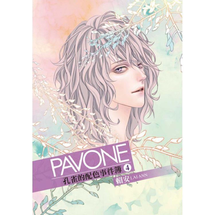 PAVONE孔雀的配色事件簿 (首刷附錄版) 04