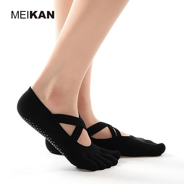 2雙裝MEIKAN交叉帶五指瑜伽襪子專業成人女初學者防滑舞蹈地板襪秒殺價 【2021特惠】