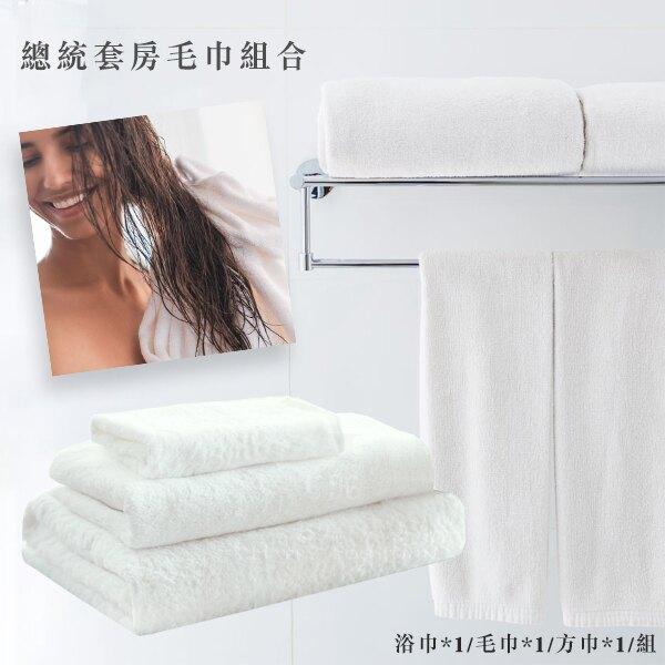 總統級 套房毛巾組合