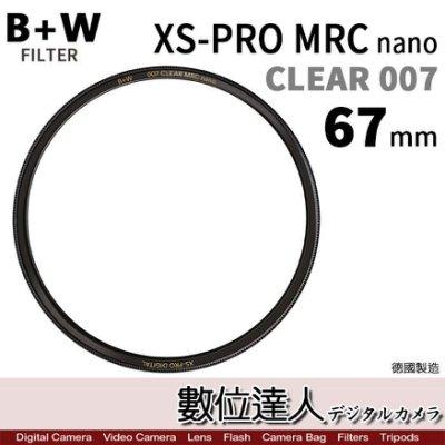 【數位達人】B+W XS-Pro CLEAR[67mm]007 MRC NANO 多層鍍膜 UV 保護鏡 德國原裝進口