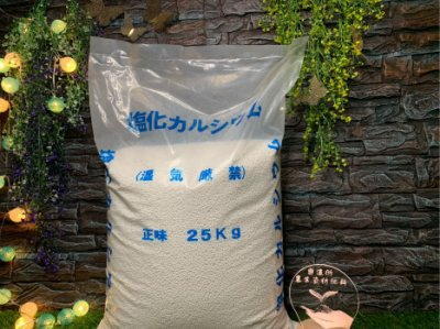 【樂濃衍】化工原料-氯化鈣-粒狀-76%-25kg原裝包(可為您包裝所需重量)