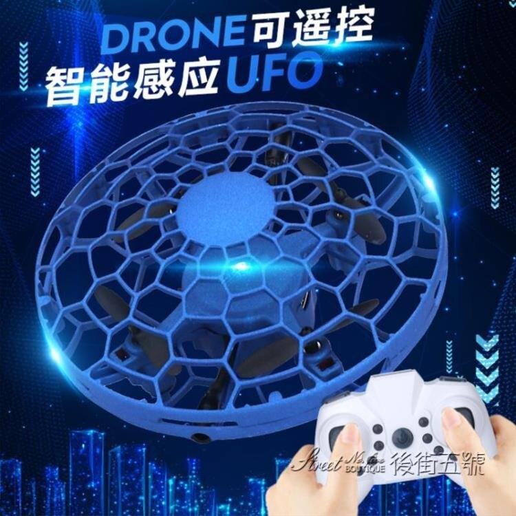 「樂天優選」UFO感應飛行器遙控四軸無人機小型飛機男孩耐摔懸浮飛碟兒童玩具