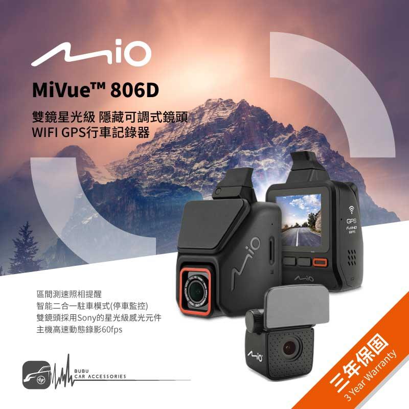 R7m【Mio MiVue 806D雙鏡頭行車紀錄器】區間測速提醒 1080P 145度廣角 三年保固【送16G】
