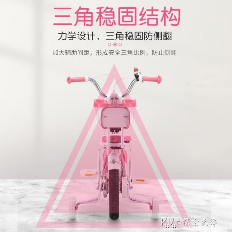 「樂天優選」鳳凰兒童自行車2-3-6-8-10歲女孩腳踏車單車女童12-16-18寸公主款
