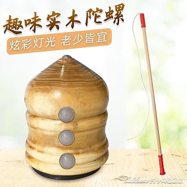 陀螺玩具兒童發光七彩陀螺健身鞭繩實木質兒童青少年傳統經典玩具 阿卡娜