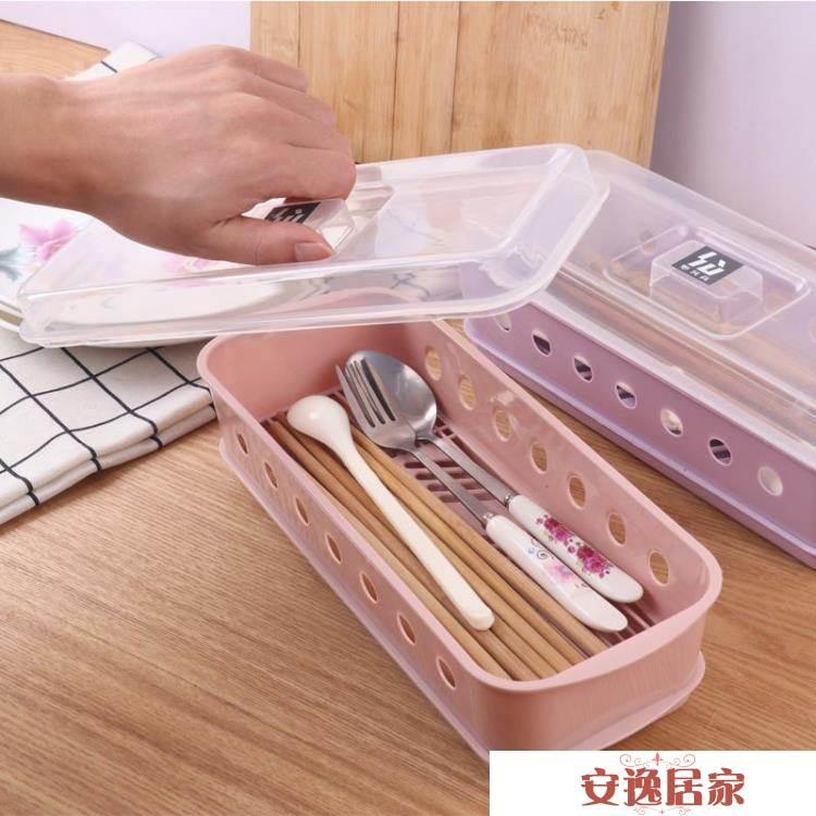 筷子筒筷子籠筷子盒架桶塑料帶蓋瀝水托餐具收納家用安逸居家
