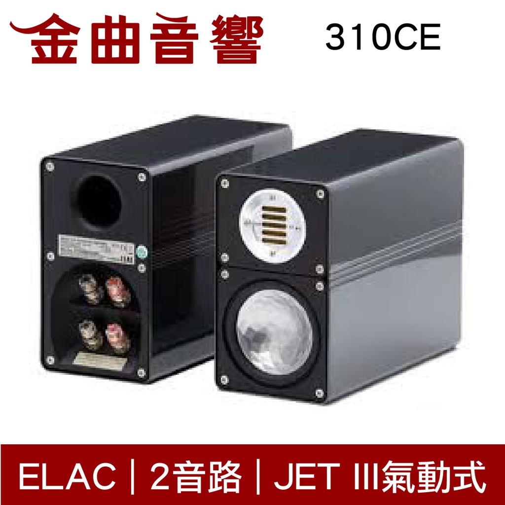 ELAC 310 CE 書架型 揚聲器 音響(一對)| 金曲音響