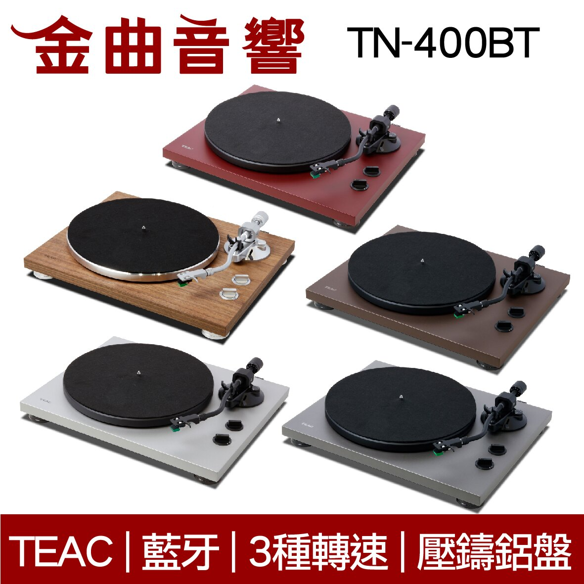 TEAC TN-400BT 胡桃木 藍牙 黑膠 類比 唱盤 | 金曲音響