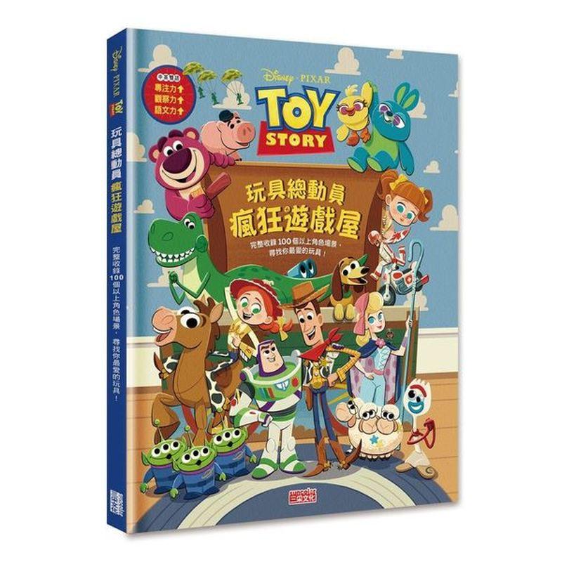 玩具總動員瘋狂遊戲屋:完整收錄100個以上角色場景,尋找你最愛的玩具!【城邦讀書花園】