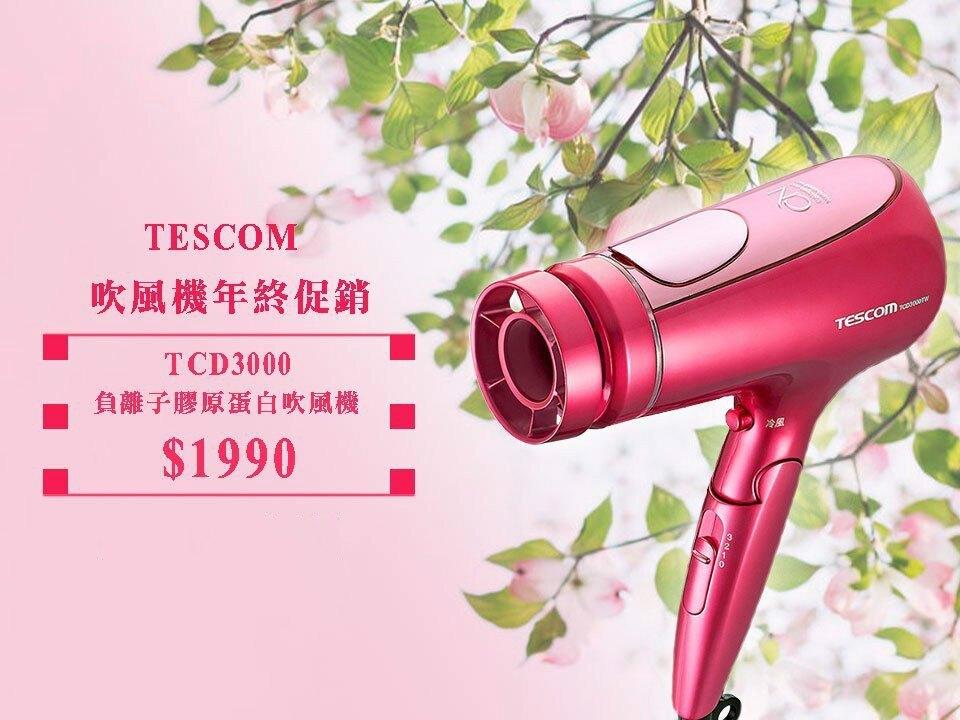 【滿1200送9折券】 TESCOM TCD3000TW TCD3000 奈米水霧 膠原蛋白吹風機