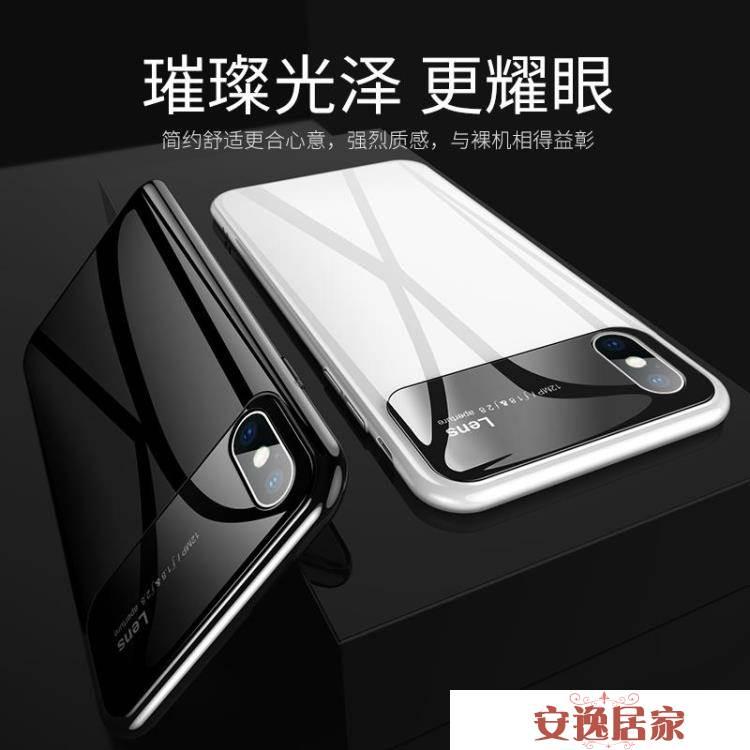 iphone Xs Max手機殼蘋果玻璃iPhoneX男女保護套-安逸居家