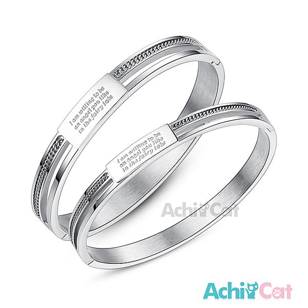 AchiCat 情侶手環 白鋼手環 守護戀情 *單個價格* B8001
