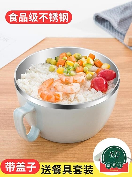不銹鋼泡面碗帶蓋單個飯盒便攜保溫便當盒飯碗【福喜行】