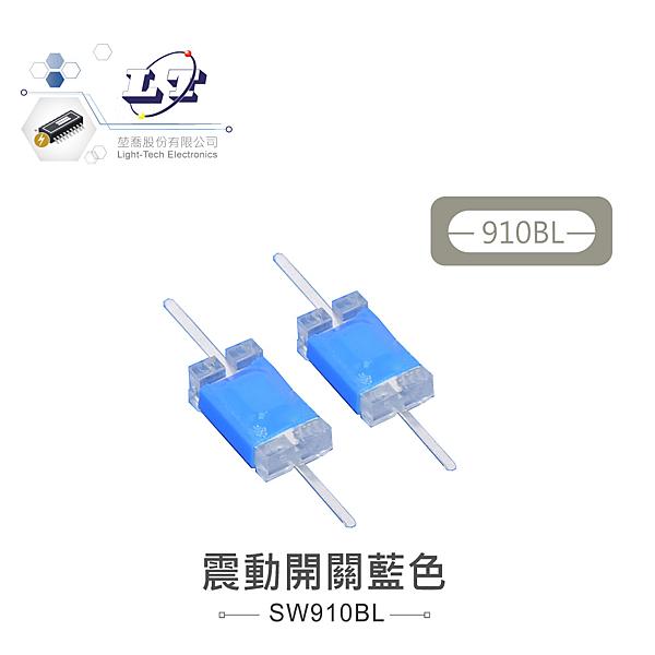 『堃喬』AETHDX-2100 震動式觸發開關 感測器 2入裝『堃邑Oget』