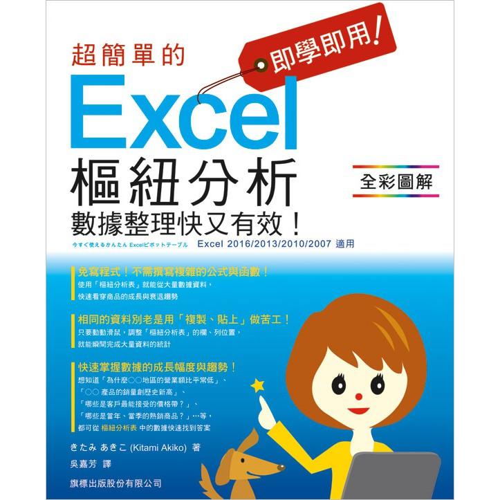 即學即用 超簡單的 Excel 樞鈕分析 — 數據整理快又有效 F6045