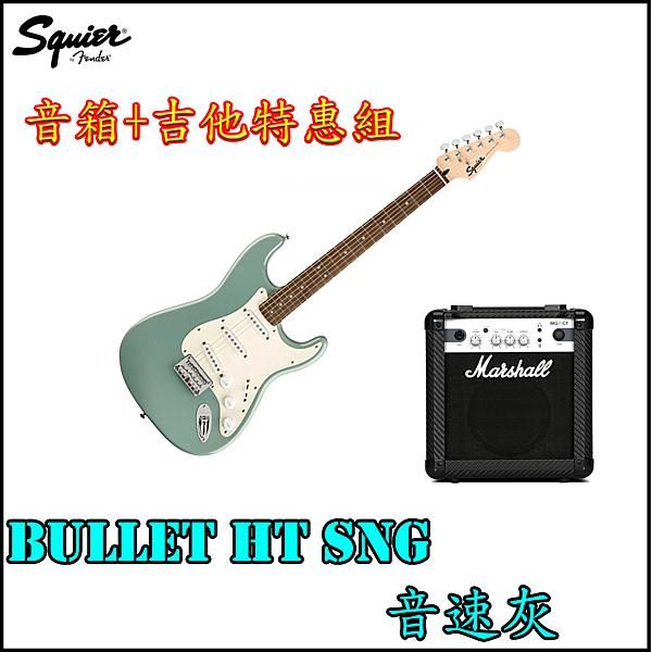【非凡樂器】【限量1組】Squier Bullet HT 電吉他/全配件/音速灰/搭配Marshall MG10CF 音箱