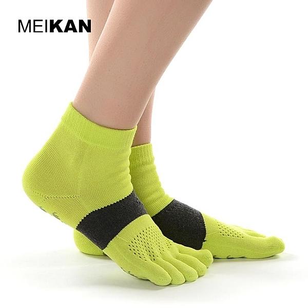 現貨 MEIKAN美看瑜伽襪子防滑專業女五指襪瑜珈襪瑜伽用品運動健身襪子秒殺價 【恭賀新春】