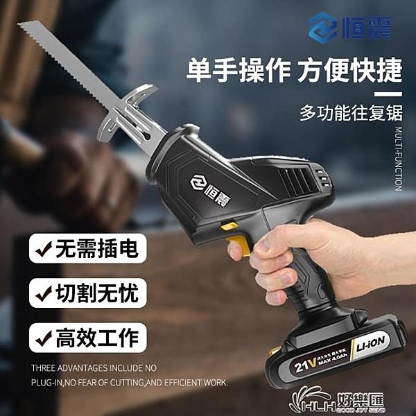 電動往復鋸充電式鋰電馬刀鋸家用小型戶外手持鋸子大功率伐木電鋸好樂匯