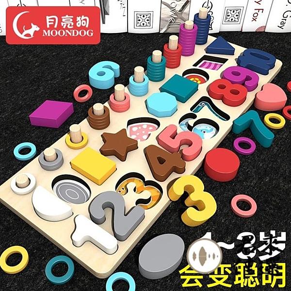 兒童玩具數字拼圖積木早教益智力男孩女孩【君來佳選】