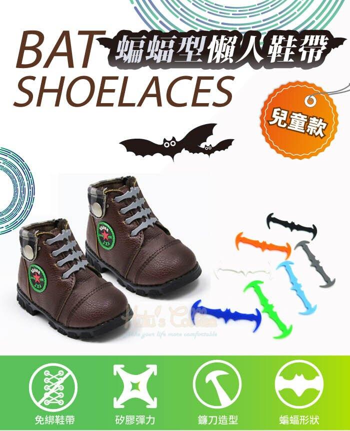 糊塗鞋匠 優質鞋材 G119 兒童蝙蝠懶人鞋帶 1包12入 免綁鞋帶 蝙蝠勾勾造型 兒童鞋帶