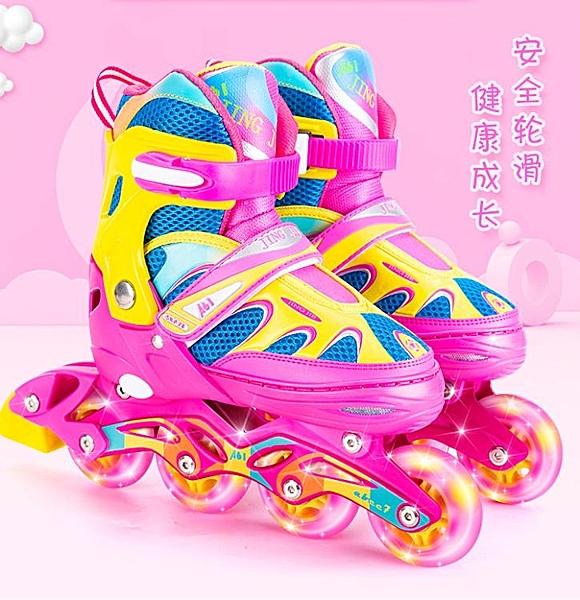 溜冰鞋兒童初學者閃光全套裝旱冰直排輪滑鞋男女童中大童小孩可調 【全館免運】