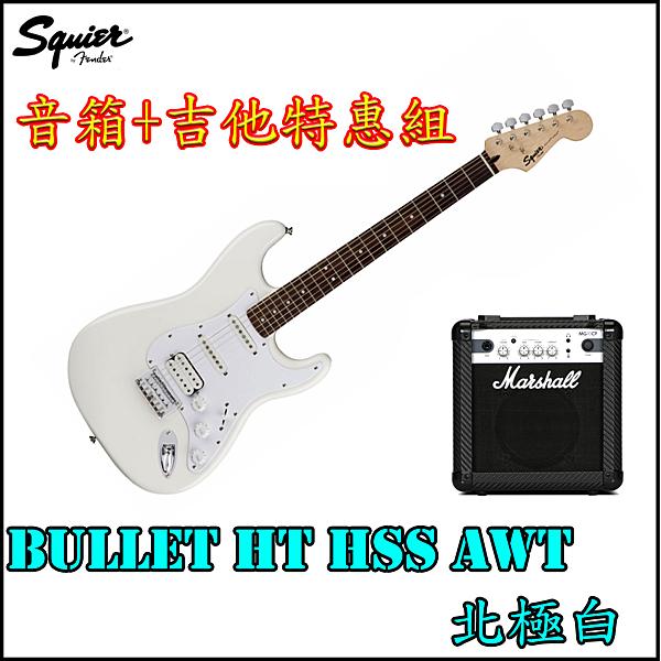 【非凡樂器】【限量1組】Squier Bullet HT HSS 電吉他/全配件/白/搭配Marshall MG10CF音箱