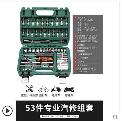 套筒套裝組合萬能汽車汽修扳手全套大全箱小飛修車隨車工具一套46 酷男精品館