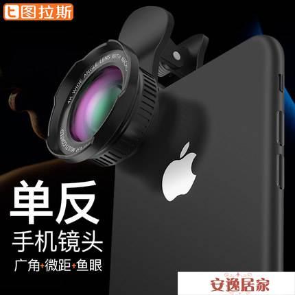廣角鏡頭 圖拉斯廣角手機鏡頭微距iPhone抖音神器7p攝像頭6蘋果8X通用單反p安逸居家