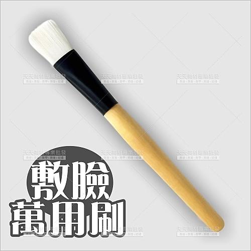 白毛木柄美容敷臉刷-單支(萬用型面膜刷)[10708]