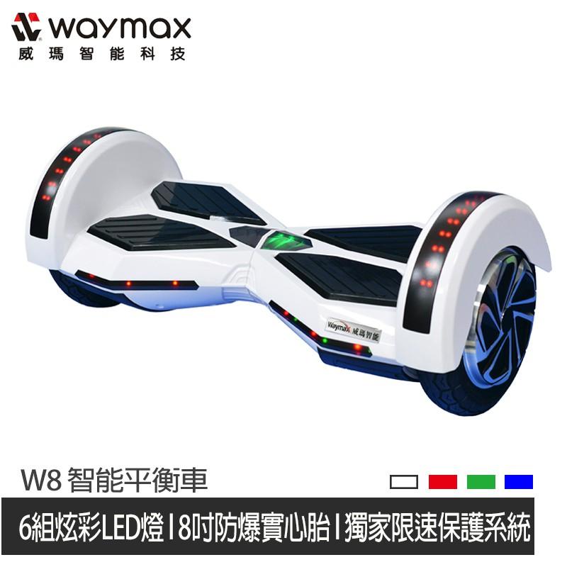 Waymax|W8 智能平衡車 (達人款)