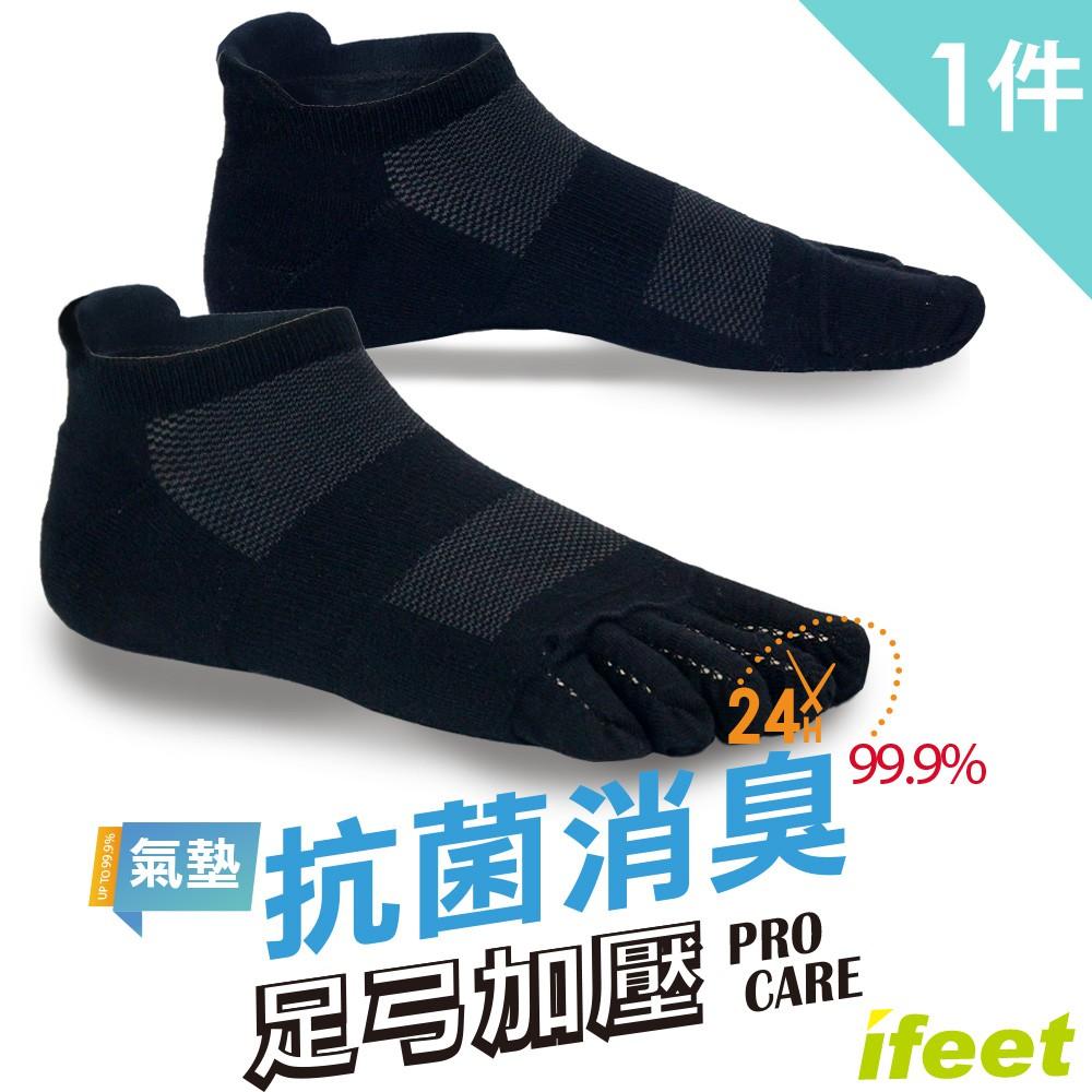【ifeet】EOT科技不會臭的襪子船型運動五趾襪-1雙入