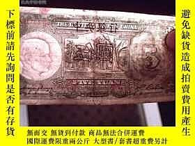 二手書博民逛書店民國舊幣鈔罕見中央銀行(伍圓)8722 未 出版1936