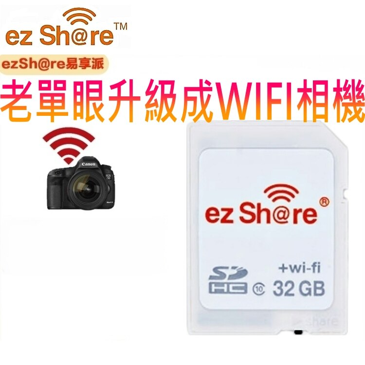 又敗家@易享派ezShare無線wi-fi SD記憶卡32G wifi熱點SDHC卡32GB(Class 10,分享照片google+FB臉書facebook)ez Share ES100適相機OLY
