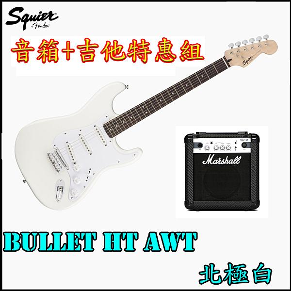 【非凡樂器】【限量1組】Squier Bullet HT 電吉他/全配件/北極白/搭配Marshall MG10CF 音箱