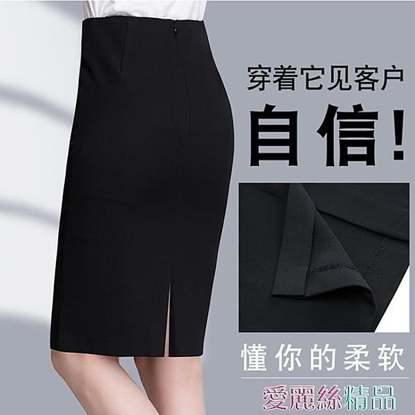 職業半身裙2021新款職業裝黑色包臀裙女士中長裙半身裙正裝工作裙一步裙女秋 愛麗絲