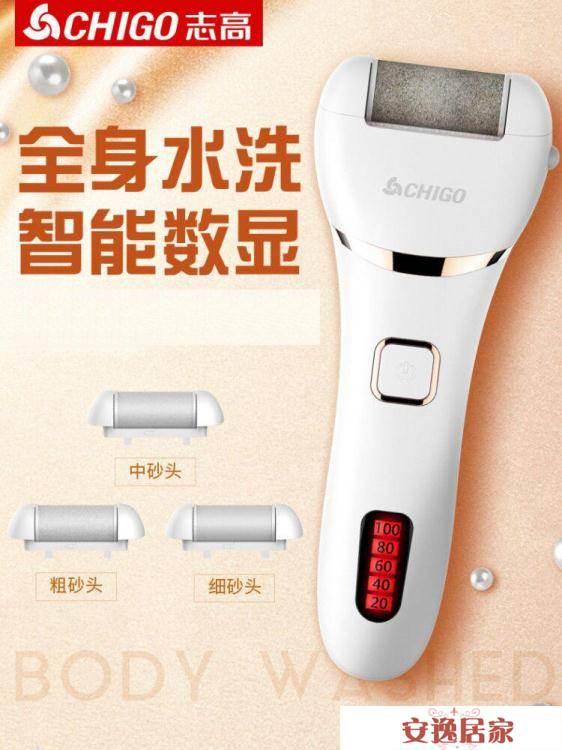電動磨腳皮充電式自動磨腳神器去腳皮死皮老繭刀修足機修腳器 安逸居家