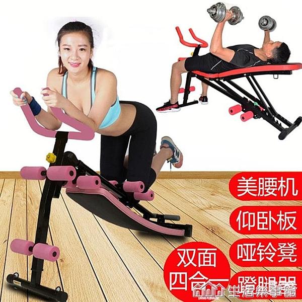 美腰機懶人收腹肌多功能仰臥起坐輔助健身器材板家用卷啞鈴凳 NMS生活樂事館