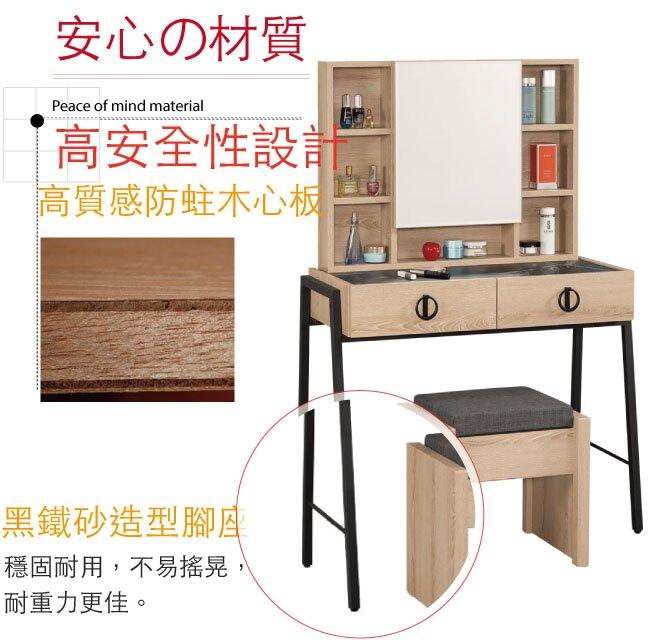 【綠家居】奧莉亞 現代3尺開門鏡台/化妝台組合(含化妝椅)