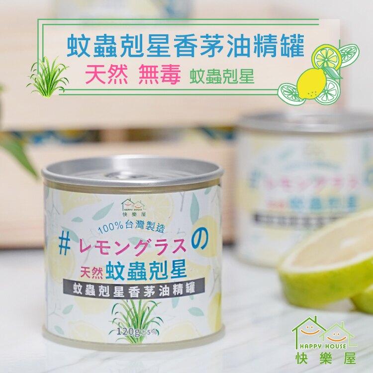 【HAPPY HOUSE】蚊蟲剋星香茅油精罐 (120G)
