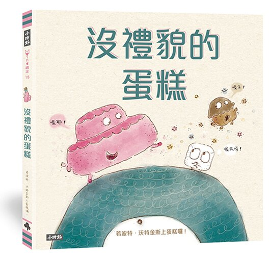 美國以撒‧傑克‧濟慈獎☆新插畫家獎☆若波特.沃特金斯二書:沒禮貌的蛋糕+我不是普通的棉花糖