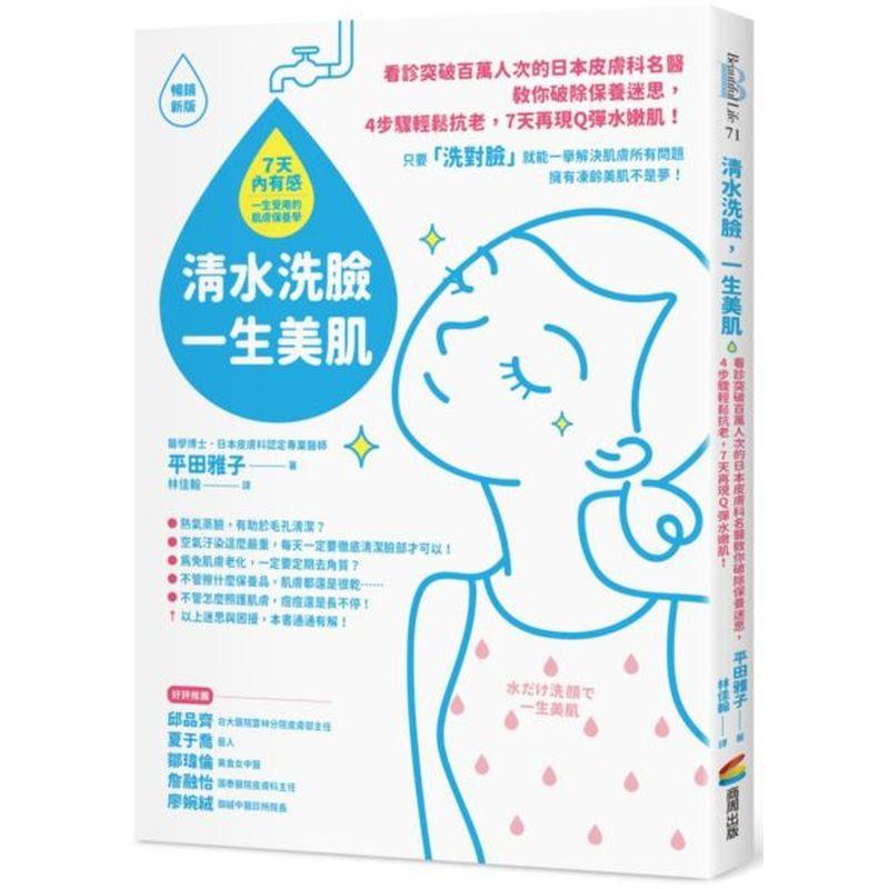 清水洗臉,一生美肌:看診突破百萬人次的日本皮膚科名醫教你破除保養迷思,4步......【城邦讀書花園】