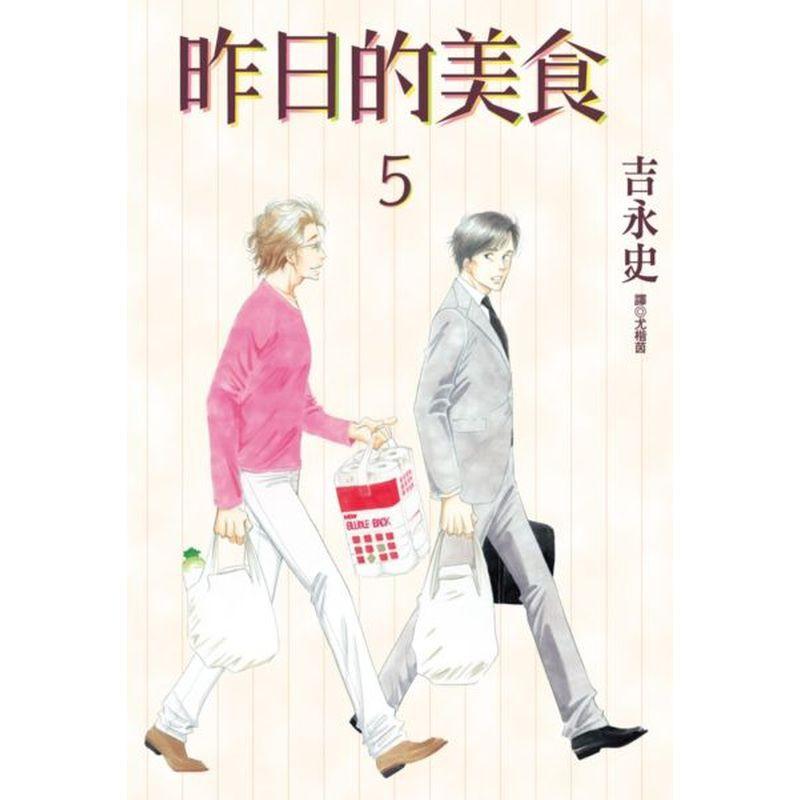 昨日的美食(05)【城邦讀書花園】