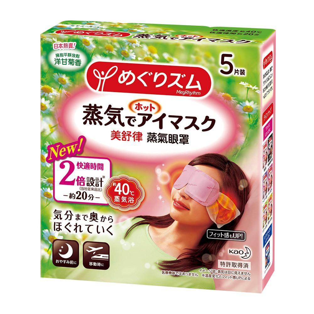 花王 美舒律蒸氣眼罩 洋甘菊香 12 入/盒 公司貨【立赫藥局】