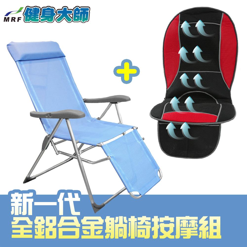 健身大師 全鋁合金輕量休閒躺椅+涼風椅墊超值組
